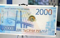 Вышли новые купюры 200 и 2000 рублей