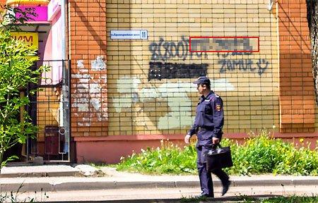 Полиция начала давление на авторов Вязьма Ньюз