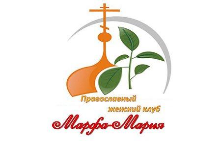 В Вязьме открылся православный женский клуб Марфа-Мария