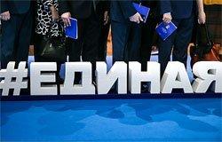 «Единая Россия» начинает предвыборную кадровую чистку