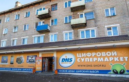 Магазин ДНС в Вязьме