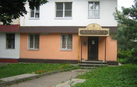 Нотариусы города Вязьма