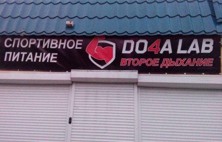 Магазин спортивного питание Do4a открывается в Вязьме