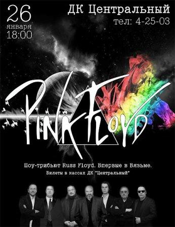 Russ Floyd Tribute Show в Вязьме
