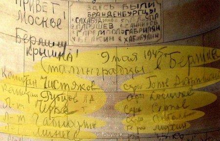 Уроженец Вязьмы оставил свой автограф на Рейхстаге