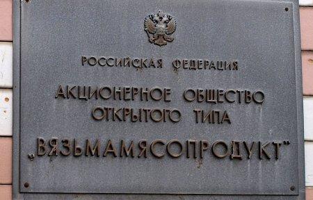 ООО Вязьмамясопродукт Вязьма