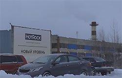 Акция протеста у завода HOTROCK собрала около 50 человек [видео]