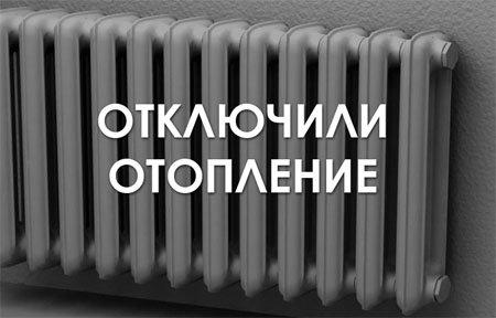 Чрезвычайное происшествие: на Московской замерзают люди