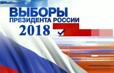 Результат выборов президента РФ 2018 в Вязьме и Вяземском районе