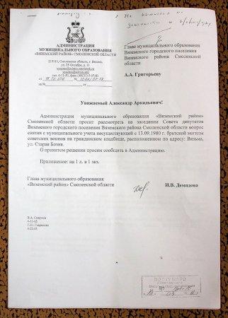 Вяземская администрация избавляется от воинских захоронений