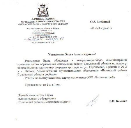 ООО «Капиталстрой» мастера по укладке бордюрного камня