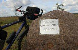 Старая Смоленская дорога от Вязьмы до Гагарина