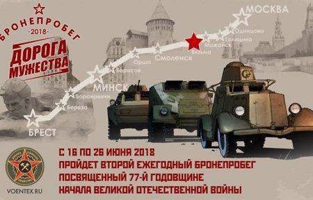 17 июля через Вязьму пройдет второй бронепробег