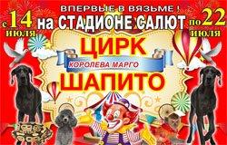 Цирк шапито Королева Марго в Вязьме с 14 по 22 июля