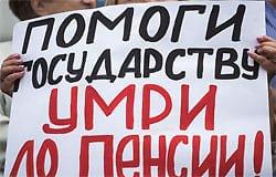 21 июля митинг против повышения пенсионного возраста