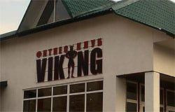 Фитнес клуб VIKING Вязьма