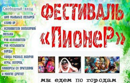 9 сентября закрытие IV фестиваля красок Пионер