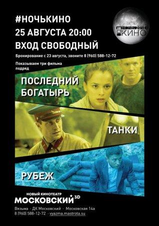 «Ночь кино» пройдет в кинотеатре «Московский»