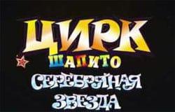 С 5 по 7 октября на стадионе Салют цирк-шапито Серебряная звезда