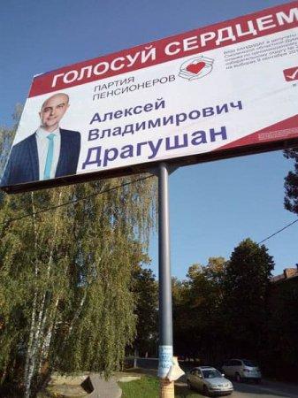 Грязные выборы сентября