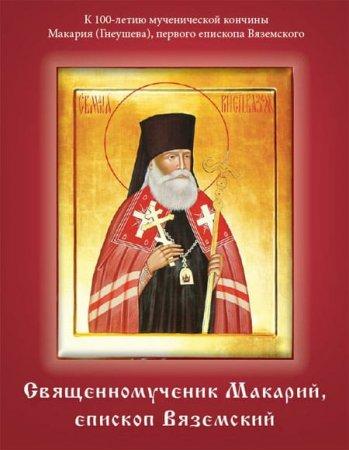 В Вязьме вышла брошюра о жизни священномученика Макария (Гнеушева)