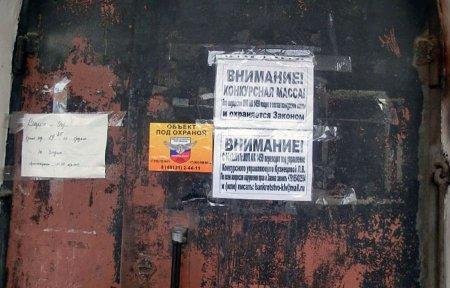 МУП Автоколонна №1459 стала банкротом