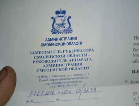 Улицы Вязьмы не для инвалидов