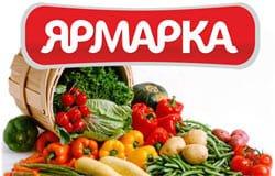 13 октября на стадионе Салют пройдет сельскохозяйственная ярмарка