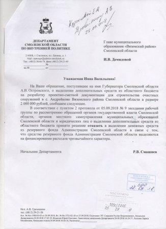 В постройке очистных сооружений в с. Андрейково отказано