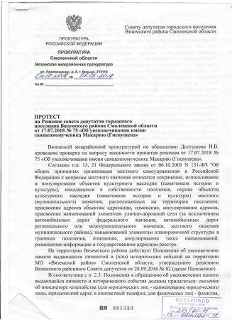Площадь Св. Макария появилась в Вязьме незаконно