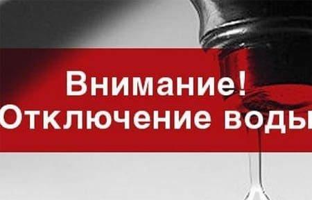 23 ноября в Вязьме отключат воду