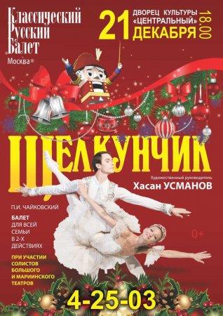 21 декабря в ДК «Центральный» состоится новогодний балет «Щелкунчик»