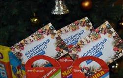 В Вязьме стартует акция «Дари добро на Рождество!»