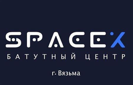 В Вязьме открылся батутный центр SpaceX
