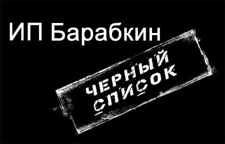 Администрация пообещала включить в черный список ИП Барабкина