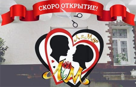 В Вязьме открылось кафе ЛяМур