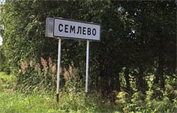 Село Семлево видео