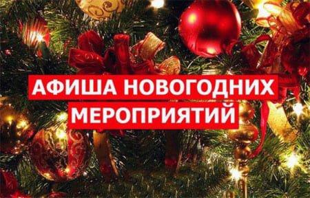Афиша новогодних мероприятий в Вязьме. Куда сходить