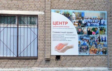 Вяземская Епархия закрыла и опечатала гуманитарный склад