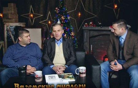 Родина Бориса Годунова - Вязьма