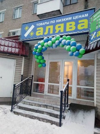 В Вязьме появился магазин Халява