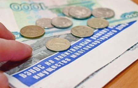 Фонд капремонта переложил комиссию за платежи на население