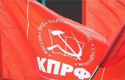 Вяземское отделение КПРФ против антинародной политики власти