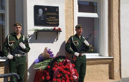 В Вязьме установили памятную доску генерал-полковнику ГРУ Игорю Коробову