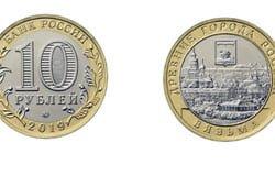 Новые монеты с Вязьмой поступили в банки Смоленской области