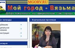 Мой город Вязьма: 17 номеров за полмиллиона
