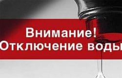 13 июня ООО «Вода Смоленска» отключает водоснабжение