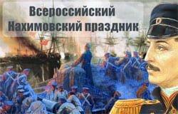 6 июля состоится Нахимовский праздник
