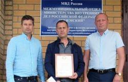 За задержание убийцы полиция вручила вязьмичу грамоту и ценный подарок