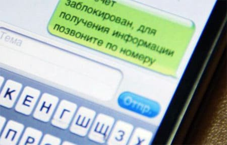 Житель Вязьмы «разблокировал» карту за 14 тыс. рублей